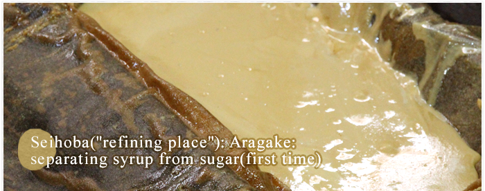 Seihoba(refining place): Aragake: separating syrup from sugar(first time)